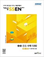 개념 SSEN 쎈 중등 수학 1 (하) (2020년용)