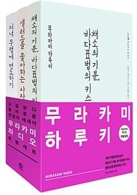 무라카미 라디오 특별세트 (한정판) - 전3권