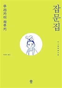 무라카미 하루키 잡문집 (리커버 한정판, 라임에디션)