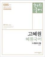 2018 EBS 혜원국어 - 전4권