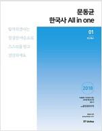 2018 문동균 한국사 All in One 세트 - 전2권