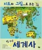 지도와 그림으로 보는 참 쉬운 세계사