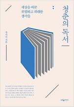 [중고] 청춘의 독서 (리커버 에디션)