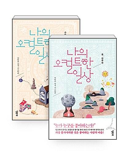 [세트] 나의 오컬트한 일상 세트 - 전2권