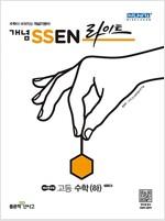 개념 SSEN 쎈 라이트 고등 수학 (하) (2020년용)