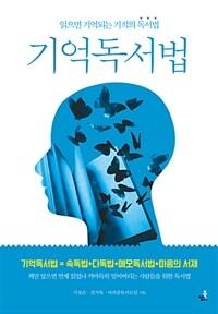 기억독서법 - 읽으면 기억되는 기적의 독서법