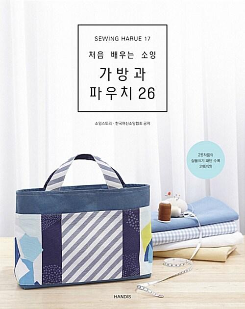 처음 배우는 소잉 가방과 파우치 26