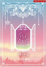 [세트] [BL] 러브 스토리 (총2권/완결)