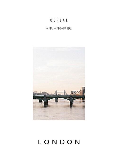 시리얼 시티가이드 런던