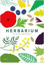 허브 : 몸과 마음을 치유하는 향긋한 식물 100가지