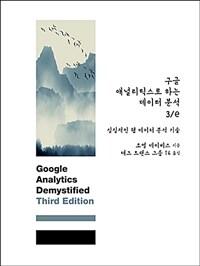 구글 애널리틱스로 하는 데이터 분석 : 실질적인 웹 데이터 분석 기술
