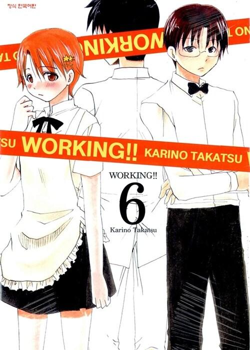 워킹 Working 6