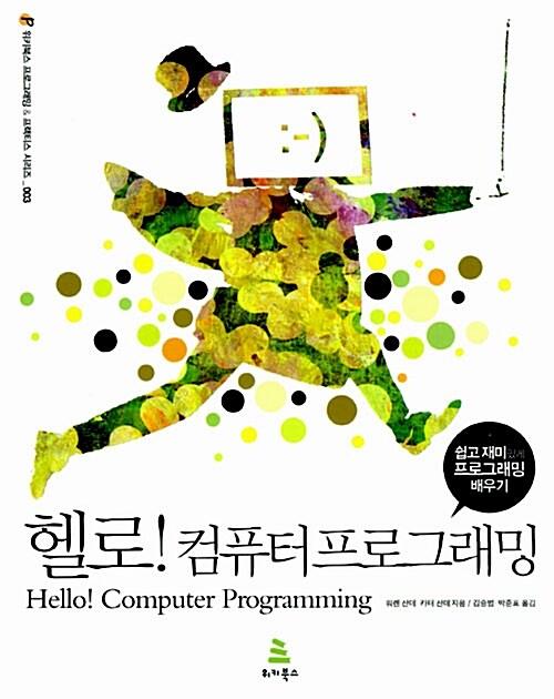 헬로! 컴퓨터 프로그래밍