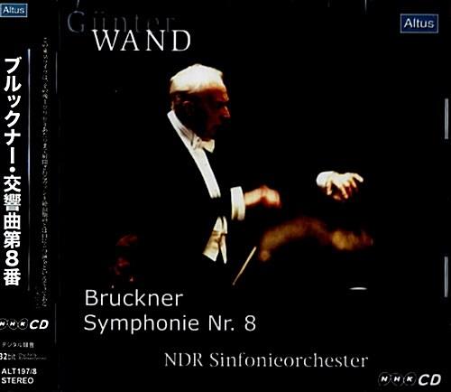 [수입] 브루크너 : 교향곡 제 8번 [2CD]