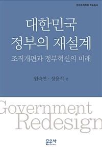 대한민국 정부의 재설계 : 조직개편과 정부혁신의 미래