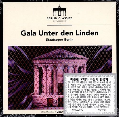 [수입] 운터 덴 린덴 갈라 - 모차르트, 베토벤, 바그너, 베버, 슈트라우스의 오페라 하이라이트 [2CD]