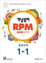 개념원리 RPM 문제기본서 수학 중1-1 (2019년용)