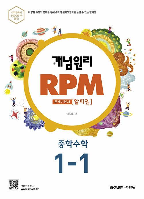개념원리 RPM 알피엠 중학 수학 1-1 (2021년용)