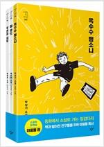 소설의 첫 만남 : 마중물 세트 - 전3권