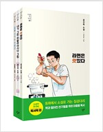 소설의 첫 만남 : 독서력 세트 - 전3권