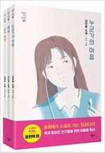 소설의 첫 만남 : 표현력 세트 - 전3권