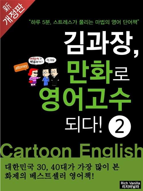 김과장, 만화로 영어고수되다! - 중수편