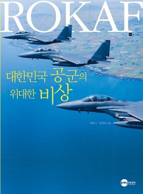 대한민국 공군의 위대한 비상