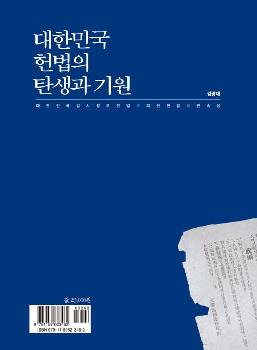 대한민국헌법의 탄생과 기원 : 대한민국임시정부헌법과 제헌헌법의 연속성