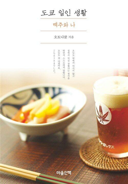 도쿄 일인 생활 - 맥주와 나