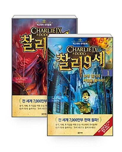 [세트] 찰리 9세 1~2 세트 - 전2권
