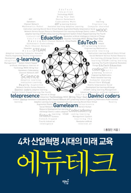에듀테크 : 4차 산업혁명 시대의 미래교육