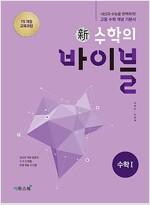 新수학의 바이블 수학 1 (2020년용)