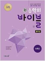 新수학의 바이블 수학 1 풀이집 (2020년용)
