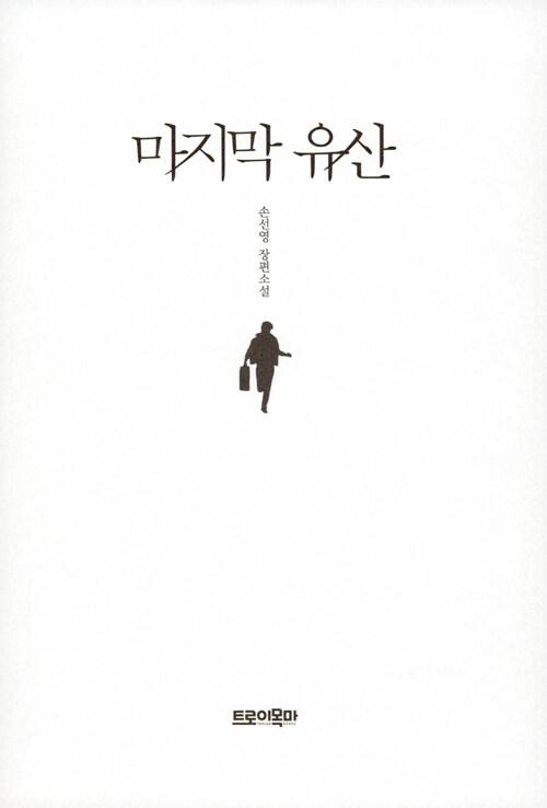 마지막 유산 : 손선영 장편소설