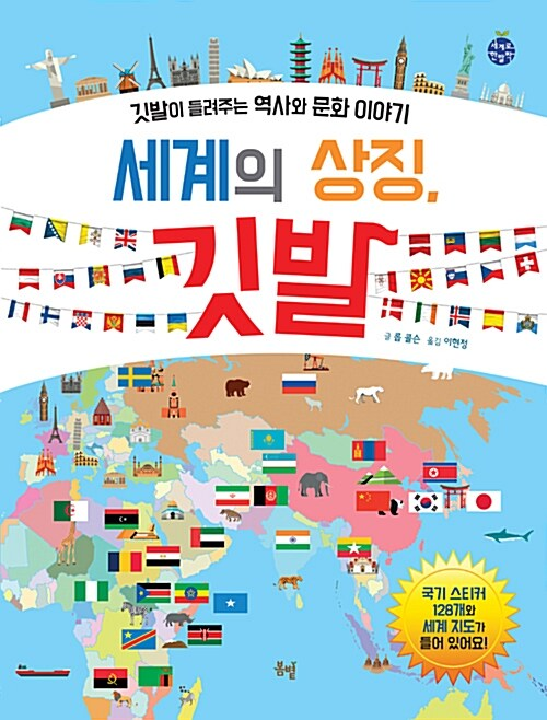 세계의 상징, 깃발