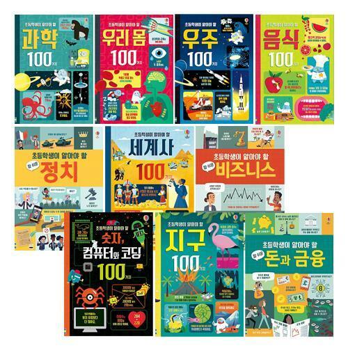 초등학생이 알아야 할 100가지 시리즈 1~10권 세트/아동도서+노트2권 증정
