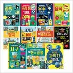 초등학생이 알아야 할 100가지 시리즈 1~11권 세트/아동도서2권+노트2권 증정