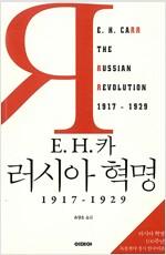 E. H. 카 러시아 혁명
