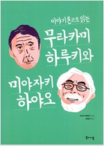 이야기론으로 읽는 무라카미 하루키와 미야자키 하야오