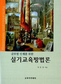 (글로벌 인재를 위한) 실기교육방법론