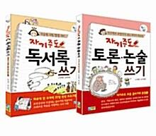 자기주도 독서록 + 논술쓰기 세트 - 전2권