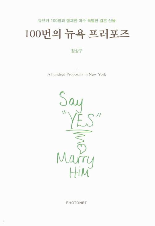 100번의 뉴욕 프러포즈 : 뉴요커 100명과 함께한 아주 특별한 결혼 선물
