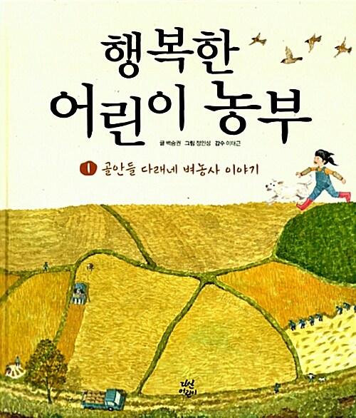 행복한 어린이 농부 1 : 골안들 다래네 벼농사 이야기