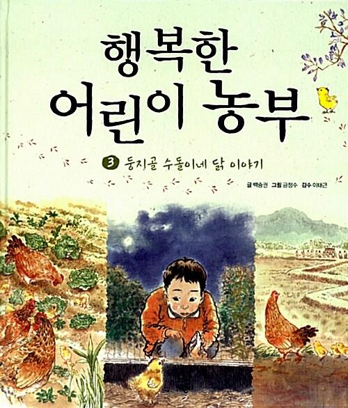 행복한 어린이 농부 3 : 둥지골 수돌이네 닭 이야기