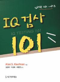 IQ검사 101