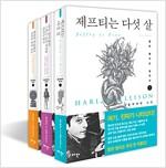 [세트] 할란 엘리슨 걸작선 세트 - 전3권