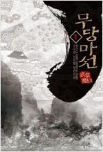[세트] 무당마선 (총5권/완결)