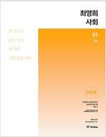2018 최영희 사회 - 전3권