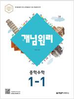 개념원리 중학 수학 1-1 (2019년용)