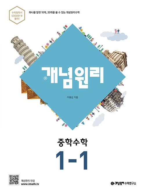 개념원리 중학 수학 1-1 (2021년용)